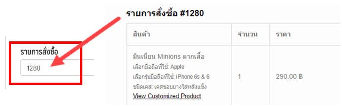 order-number